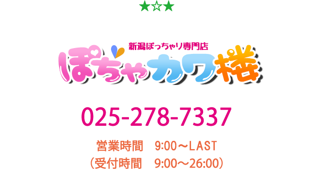 ぽちゃカワ楼 新潟店 025-278-7337 営業時間 9:30〜LAST (受付時間 9:00〜26:00)